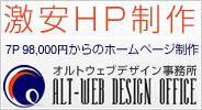 激安ホームページ制作 7P98,000円からのホームページ制作